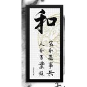 Kit Point De Croix Facile : Calligraphie Chinoise (06290)