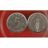 5 Centime De Franc Epis De 1963 Jamais Circuler