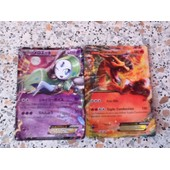 Cartes Pokemon Ex
