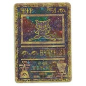 Pokemon - Carte Mew Antique Holographique ,Extr�mement Rare