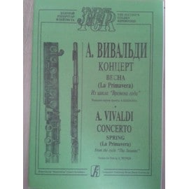 A. VIVALDI - Concerto la Primavera - Version pour flûte A. TSYPKIN