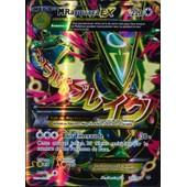 Carte Pok�mon 105/108 M-Rayquaza-Ex 220 Pv Ultra Rare Xy 6 Ciel Rugissant Neuf
