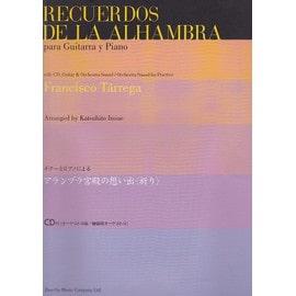 recuerdos de la alhambra (avec accompagnement de piano et CD)