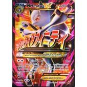Carte Pok�mon 160/162 M�ga Mewtwo Ex (Y) 210 Pv - Ultra Rare