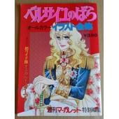 Versailles No Bara Lady Oscar Artbook Japonais 1976 Shueisha