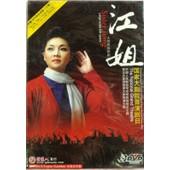 Dvd Op�ra R�volutionnaire Chinois-Soeur Jiang de Huang Zumo
