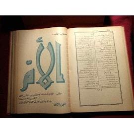 Al-Umm