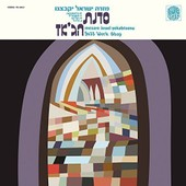 Jazz Work Shop (Import Japon Papersleeve) - Mezare Israel Yekabtzenu
