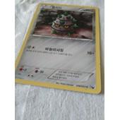 Carte Pokemon Coreen Version Noir. 2/053 Bw1