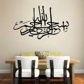Getek� Autocollant Mural Islamic Sticker Art Mur Musulman Bismillah Arabe Quran Calligraphie D�cor � La Maison