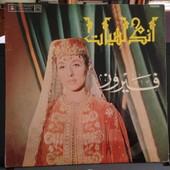 Andaloussiyat - Fairuz - Fairouz - Fayrouz - Feyrouz - Feiruz