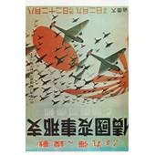 Militaria Ww2 - Photo Affiche Japonaise