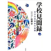 School Memoirs : The Practice Of Community Of Learning. de Manabu Sato