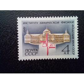 timbre RUSSIE URSS YT 4837 50ème anniversaire de l