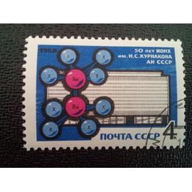 timbre RUSSIE / URSS YT 3401 Structure de molécule dimérique et bâtiment de l