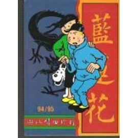Agenda Tintin 1994-1995 N� 1994