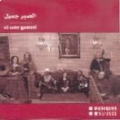 El-Sabr Gamell : Rencontre Musicale Egypte - Suisse - Collectif
