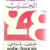 Mounged De Poche Francais-Arabe de Anonyme