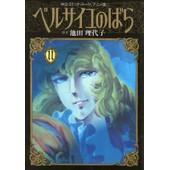 Lady Oscar - Versailles No Bara - Vol.1 de Ikeda Ryoko