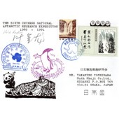 Fdc Exp�dition Japonaise En Antarctique