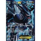 Carte Pokemon - Dialga Ex