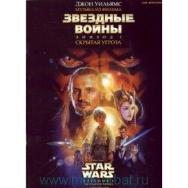 STARS WARS - Episode 1 - Songbook collector RUSSE