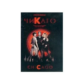 CHICAGO comédie musicale - Recueil collector RUSSE