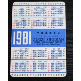 calendrier scolaire 1981