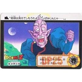 Dbz Carte Dragon Ball Z Part 24 Dp Bp Carddass 300