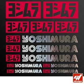 planche bicolore 12 stickers autocollants yoshimura chrome rouge sticker autocollant. Black Bedroom Furniture Sets. Home Design Ideas