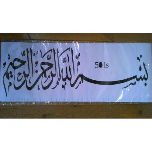 Stickers Calligraphie Islam Al Hamdoulillah 60x20 Cm - Achat et vente